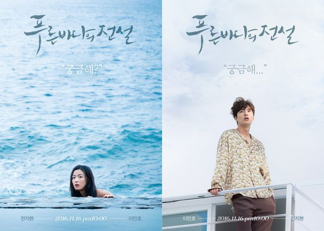 Jun Ji Hyun Kembali Tunjukkan Aksi Kocaknya di Teaser 'The Legend of the Blue Sea'