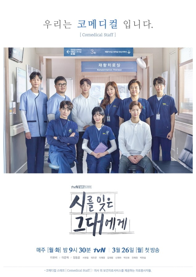 You Who Forgot Poetry tvN Drama Poster