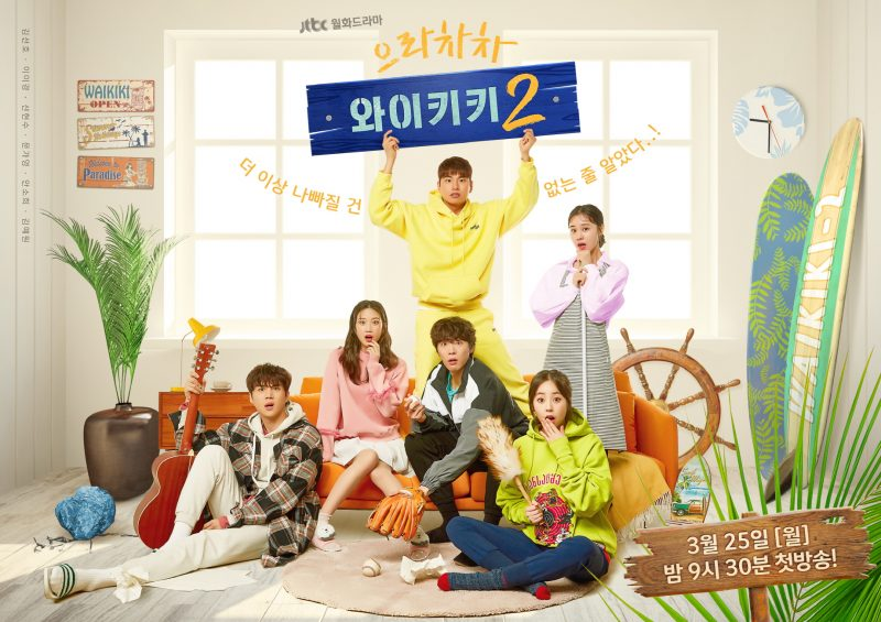 Ini Perolehan Rating Episode Pertama Drama 'Welcome To Waikiki 2'