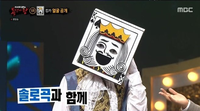 Idol SM Entertainment Ini Tampil Memukau di Program 'King of Masked Singer'