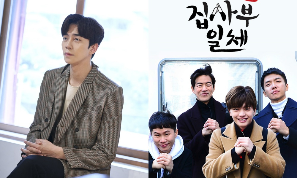 Shin Sung Rok Dikonfirmasi Jadi Anggota Baru Program 'All The Butlers'