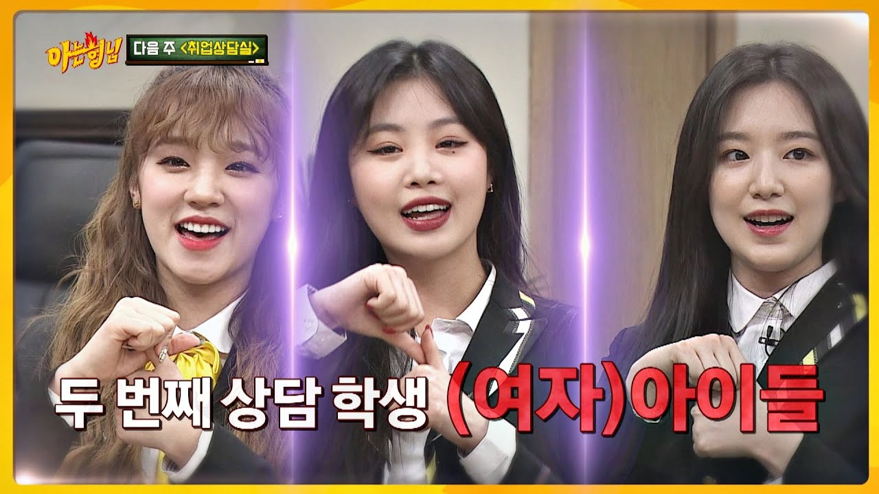 (G)I-DLE di Knowing Brother