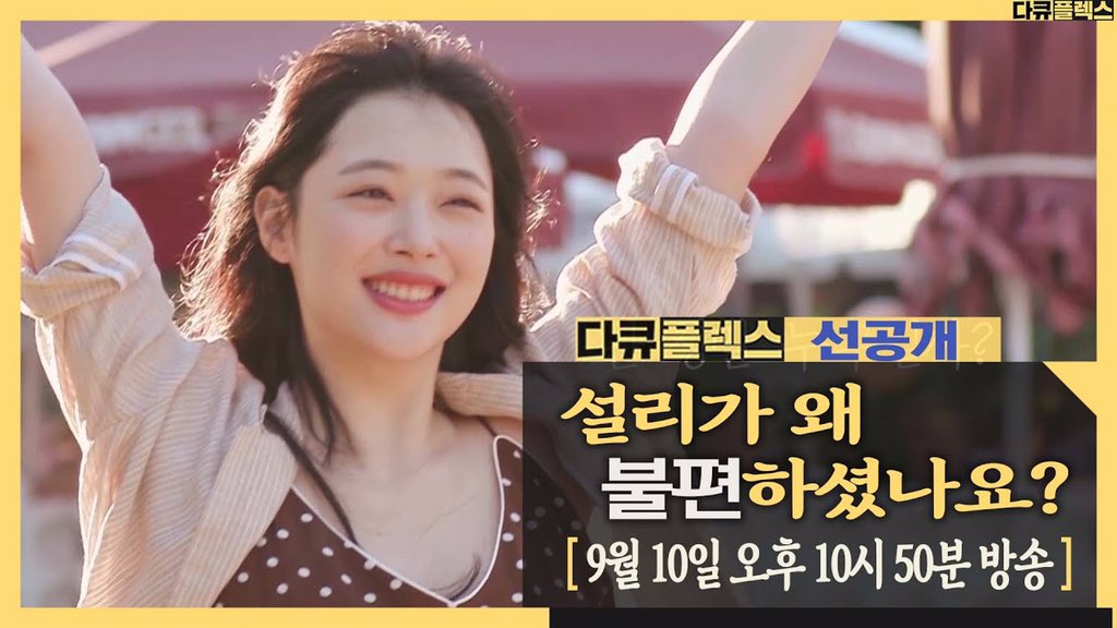 MBC 'DocuPlex' Rilis Video Teaser Terbaru Untuk Film Dokumenter 'Why Did You Find Sulli Uncomfortable?'