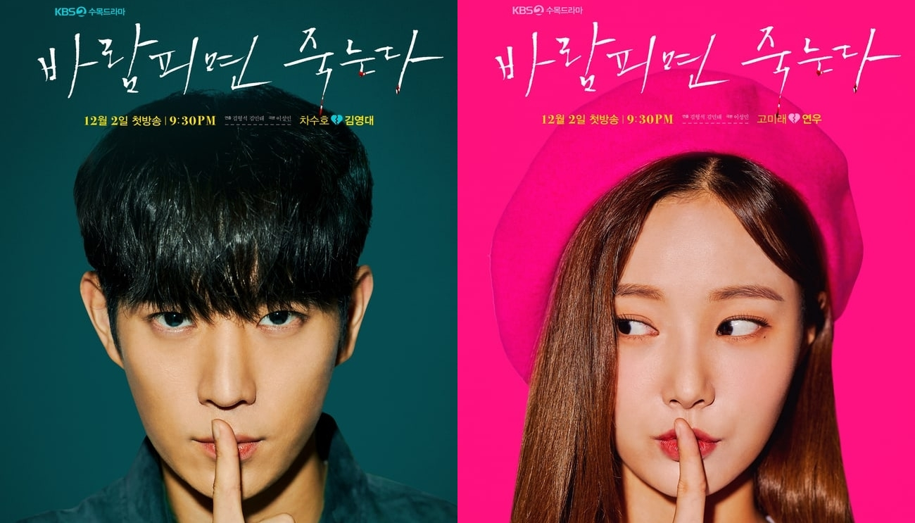 Drama 'Cheat On Me If You Can' Ungkap Poster Karakter Kim Young Dae Dan Yeonwoo